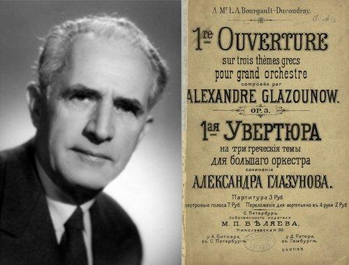 Alexander GLASUNOW, Ouverture No. 1 sur trois thèmes grecs, en sol mineur, Op. 3, Orchestre de la Suisse Romande, Edmond APPIA, 21 septembre 1960